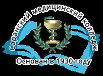 """Государственное бюджетное профессиональное образовательное учреждение Республики Мордовия """"Саранский медицинский колледж"""""""
